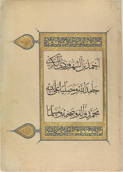 Reviving Arabic Calligraphy: An Encounter with Iraqi-French